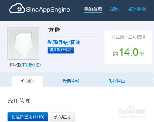 微信公众平台开发入门:[1]申请服务器资源