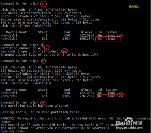 Linux系統下增加LV(邏輯卷)容量