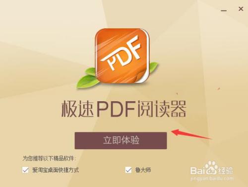 如何更新极速pdf阅读器