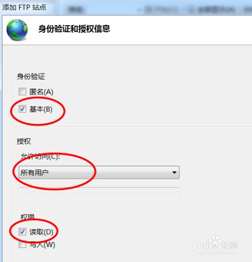 Windows7上开启ftp服务器功能