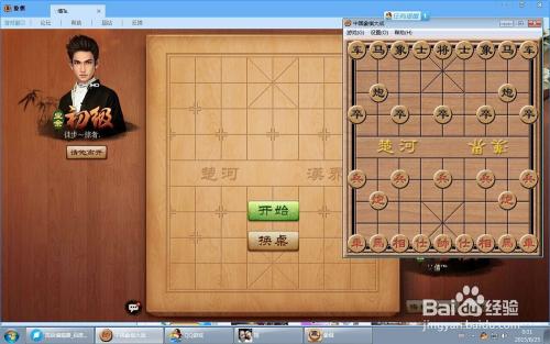"""是选择的""""中国象棋大战""""然后点击下载图片"""