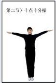 如何保持脊柱健康,脊柱健康五节操