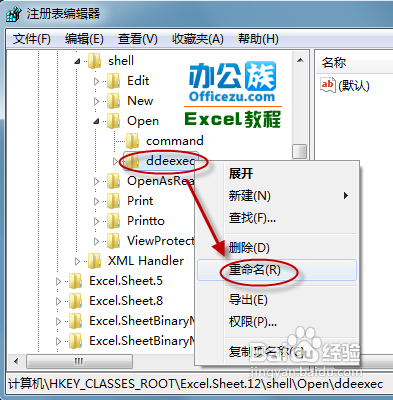 在一个窗口中打开几个Excel表格的办法
