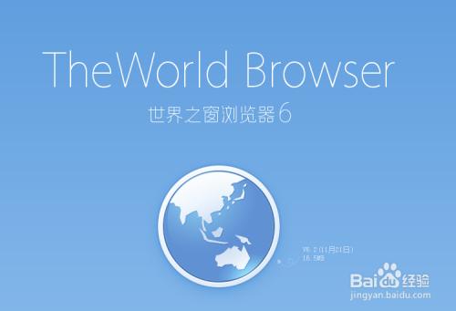 世界之窗浏览器怎么样