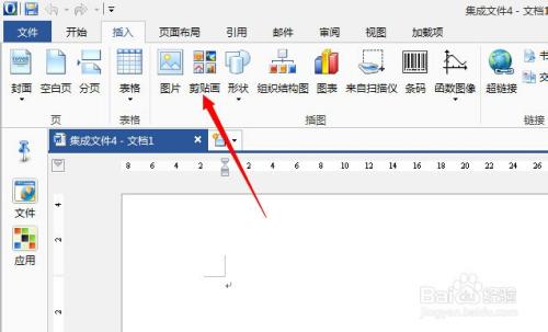 永中office入门:[13]文字处理怎样插入剪贴画