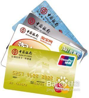 哪个银行信用卡比较好