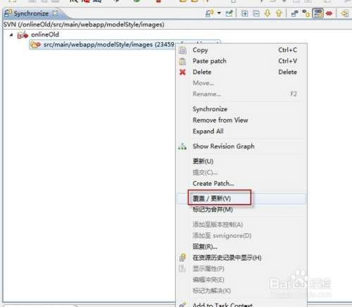 Eclipse删除svn服务器上的文件及文件夹