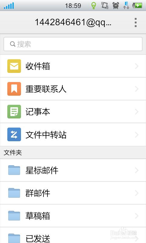 QQ邮箱移动版怎么用 移动QQ邮箱使用方法