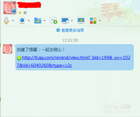 手机QQ设置定时提醒教程 - 第7张  | vicken电商运营