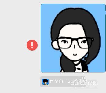 脸萌设计好的头像如何发给微信好友图片
