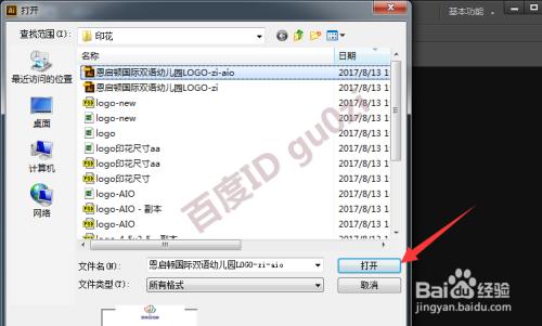 文件扩展名ai转换esp无法导入coreldraw解决方法图片