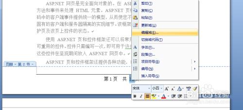 word页码分节显示