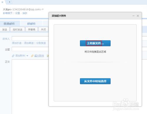 qq邮箱的超大附件不能上传了吗?怎么上传?