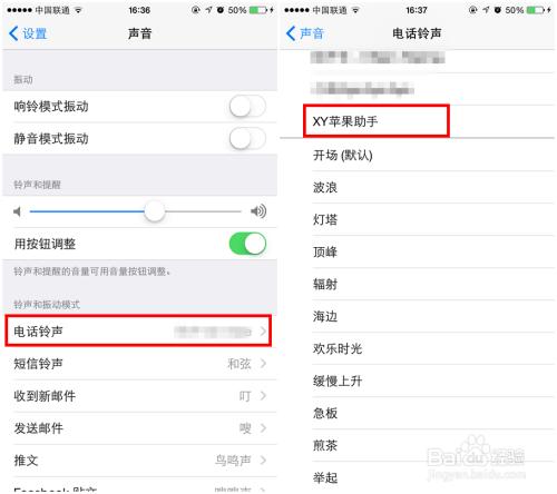音乐iphone6s把歌曲苹果设置成手机铃声手机舔图图片