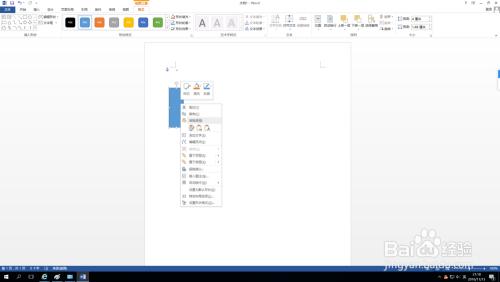 如何用word画流程图?图片