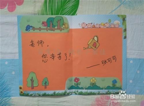 如何用宣传单制作教师节贺卡图片