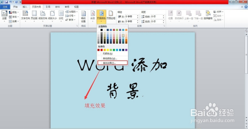 word怎么添加背景图片