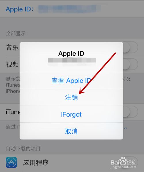 iphone6s怎么注册apple id?苹果6s怎么创建账号