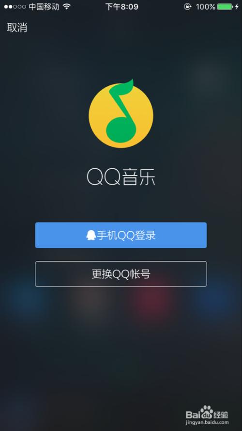 苹果手机用qq手机添加歌曲好车音乐一般图片