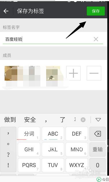 如何给微信好友加标签或分组?图片