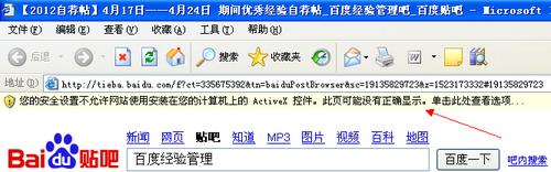 web浏览器阻止activex控件怎么办