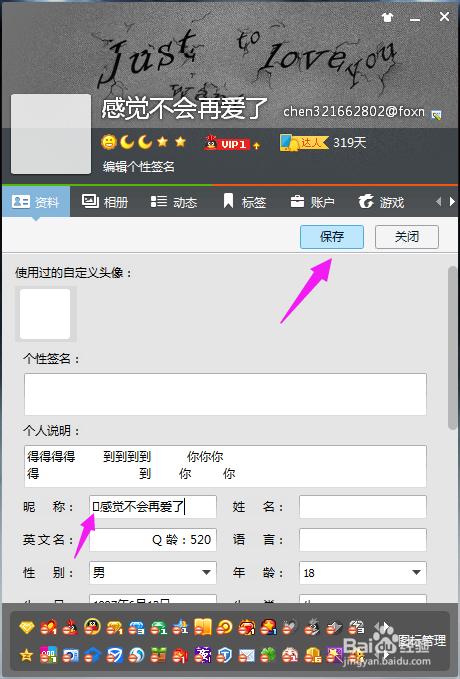 QQ网名怎么添加表情符号