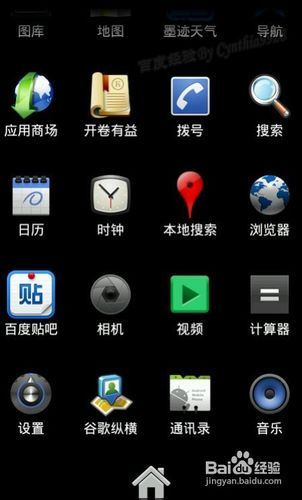 android手机如何添加删除桌面图标和插件