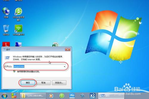 Win7登陆失败:未知的用户名或密码错误的解决办法