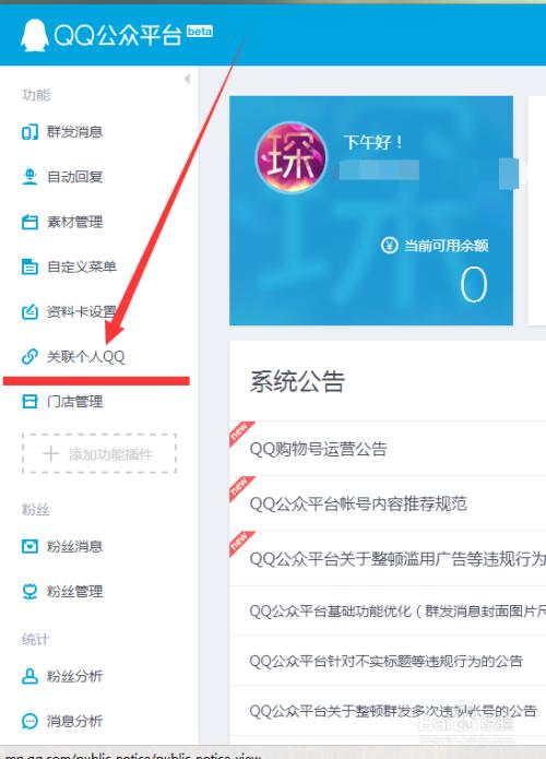 qq公众号如何添加菜单图片