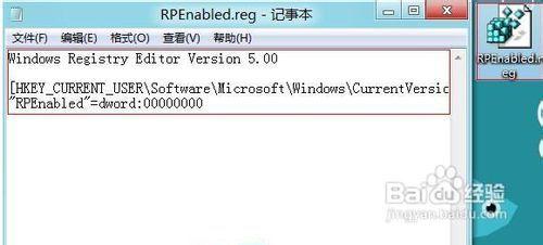 教你恢复Windows8开始菜单栏为经典样式