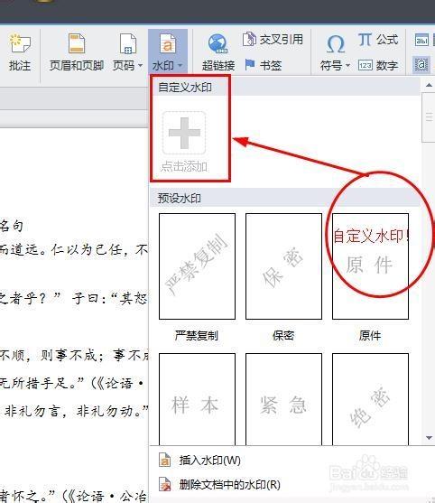 word文档如何添加,自定义,删除水印图片