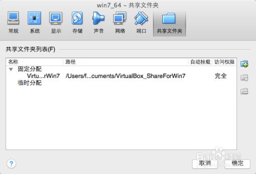 VirtualBox主机与虚拟机文件夹共享