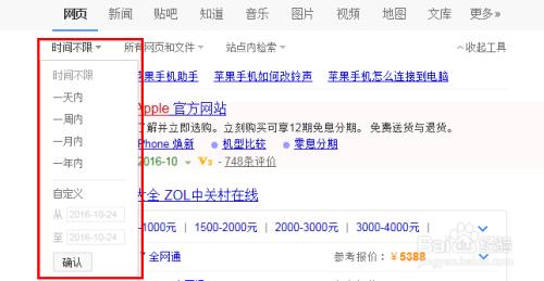 百度搜索如何按照时间精确查找网页?图片