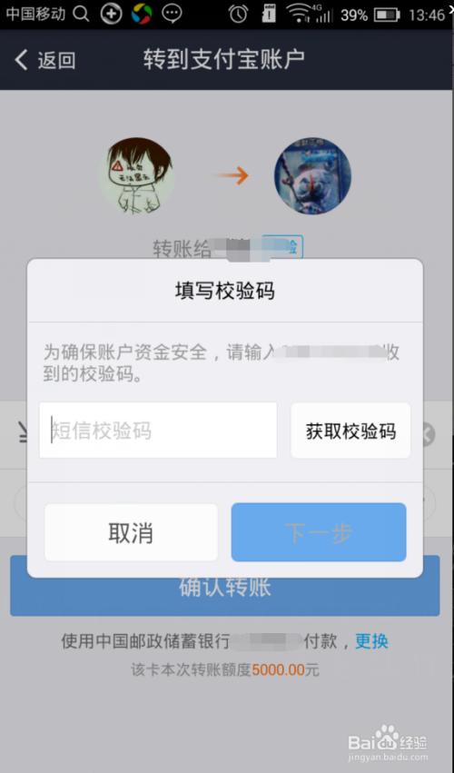 如何修改支付宝转账时的短信验证码绑定的手机?