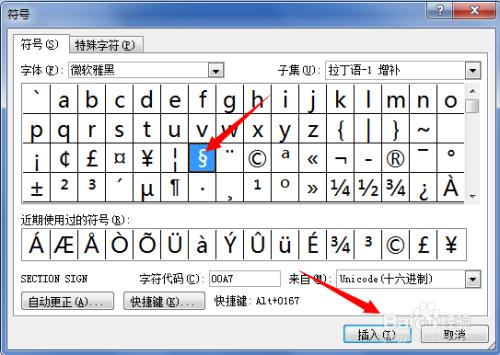 如何在word/ppt中输入§ 特殊符号输入介绍