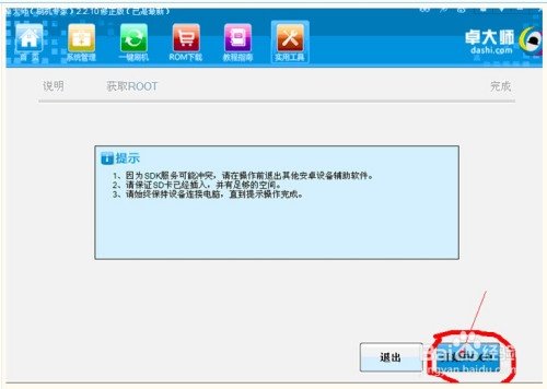 桌大师_步步高vivo s7使用卓大师一键root