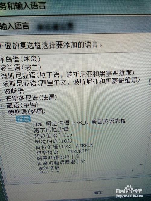 如何安装韩文输入法_电脑怎么添加韩文输入法