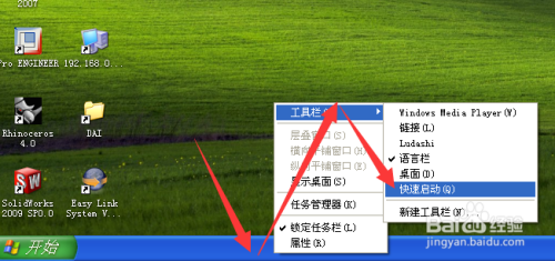 exe,3 [taskbar] command=toggledesktop 复制到文档中保存