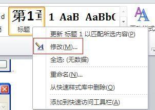 office word 2010版本中标题编号怎么设置