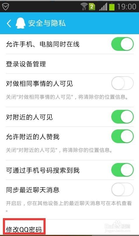 如何修改手机qq密码