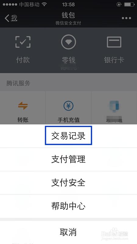 天天色导航删除_苹果手机怎样删除微信钱包中的交易记录