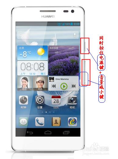 小米截屏-苹果,三星,华为,手机.华为手机动图怎么保存到手机图片图片