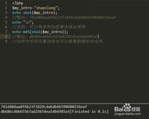 PHP的几个常用加密函数详解