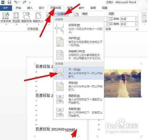 如何将word2010 2013其中某一页变为横向排版图片