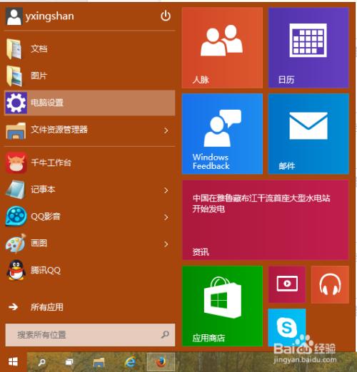 windows平板电脑怎样设置屏幕旋转方向? windows平板电脑设置屏幕旋转方向的方法?