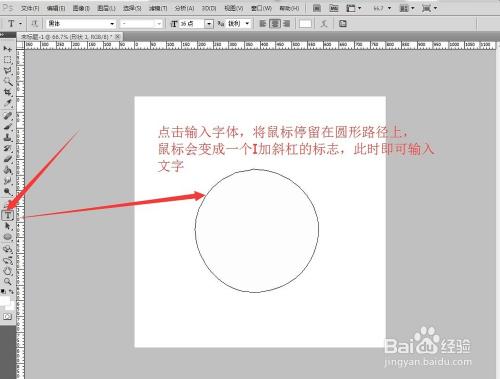 ps如何做环形文字图片