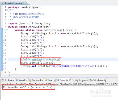java的ArrayList使用方法详解