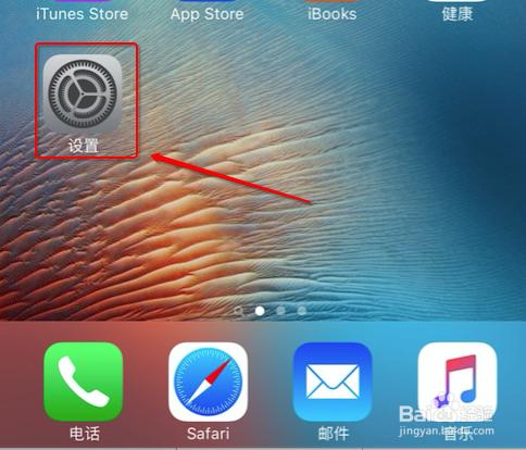 您的设备管理设置不允许在此台iPhone上xxx