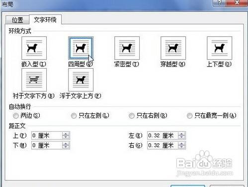 在Word2010文档中精确设置图片位置