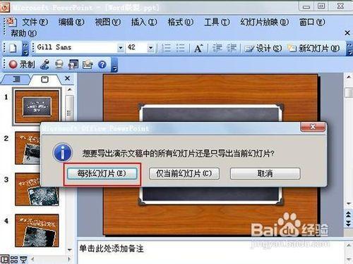 """②在弹出的""""另存为""""对话框下面的""""保存类型""""中选择""""jpeg文件交换格式图片"""